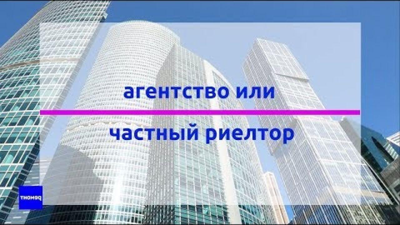 Что выбрать: агентство или частного риелтора?